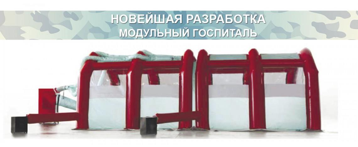 Модульный госпиталь